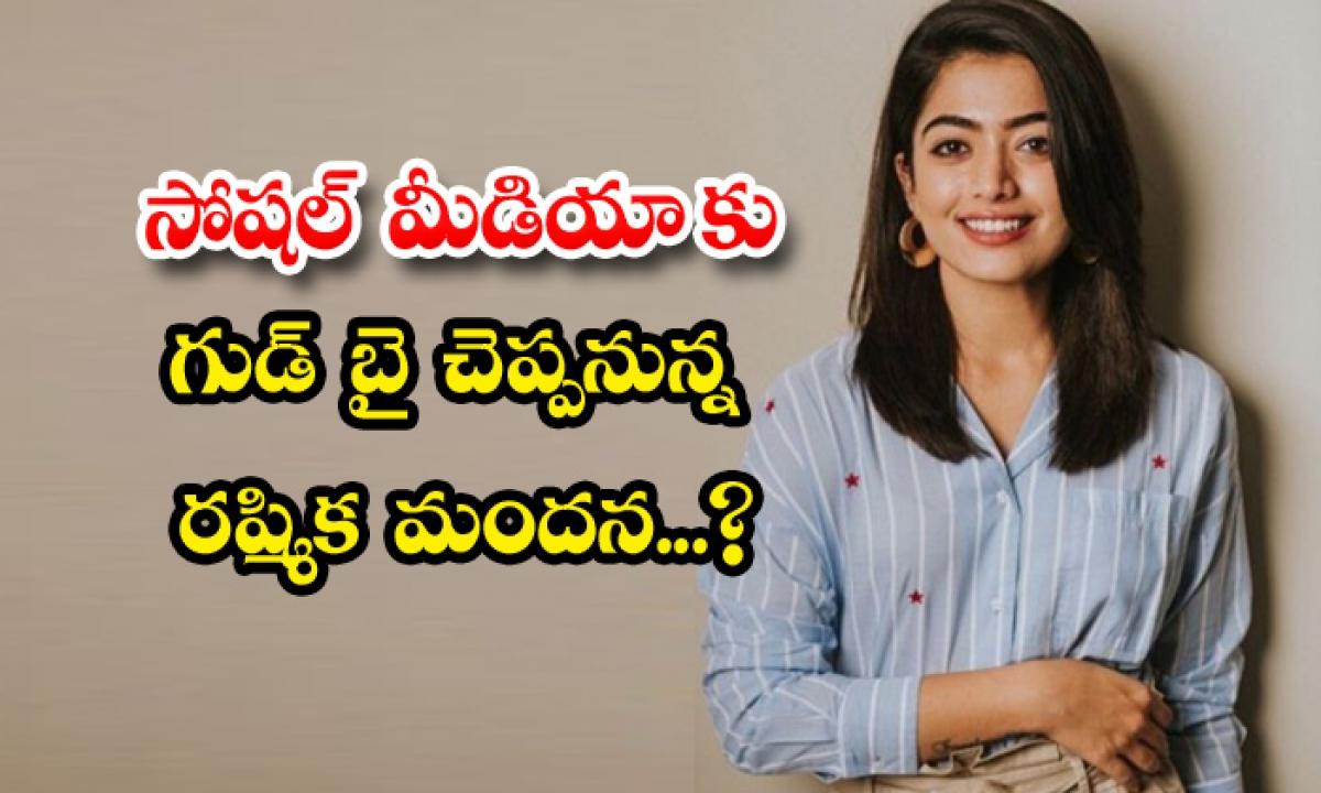 Rashmi Mandana To Say Goodbye To Social Media-సోషల్ మీడియా కు గుడ్ బై చెప్పనున్న రష్మిక మందన-Latest News - Telugu-Telugu Tollywood Photo Image-TeluguStop.com