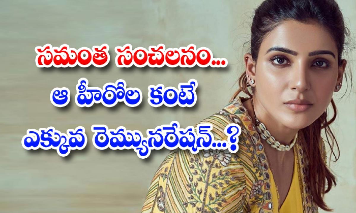 Star Heroine Samantha Remuneratin For Netflix Webseries-సమంత సంచలనం.. ఆ హీరోల కంటే ఎక్కువ రెమ్యునరేషన్..-Latest News - Telugu-Telugu Tollywood Photo Image-TeluguStop.com