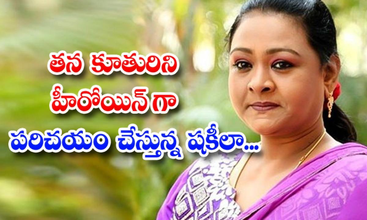 Actress Shakeela Want To Introduce Her Daughter As Heroine In Film Industry-తన కూతురిని హీరోయిన్ గా పరిచయం చేస్తున్న షకీలా…-Latest News - Telugu-Telugu Tollywood Photo Image-TeluguStop.com