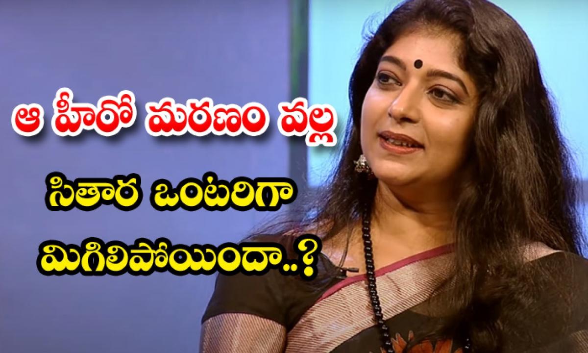 Actress Sitara Unknown Personal Life Details-TeluguStop.com