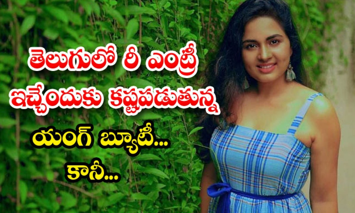 Young Heroine Srushti Dange Weight Loss For Movie Offers In In Tollywood-TeluguStop.com