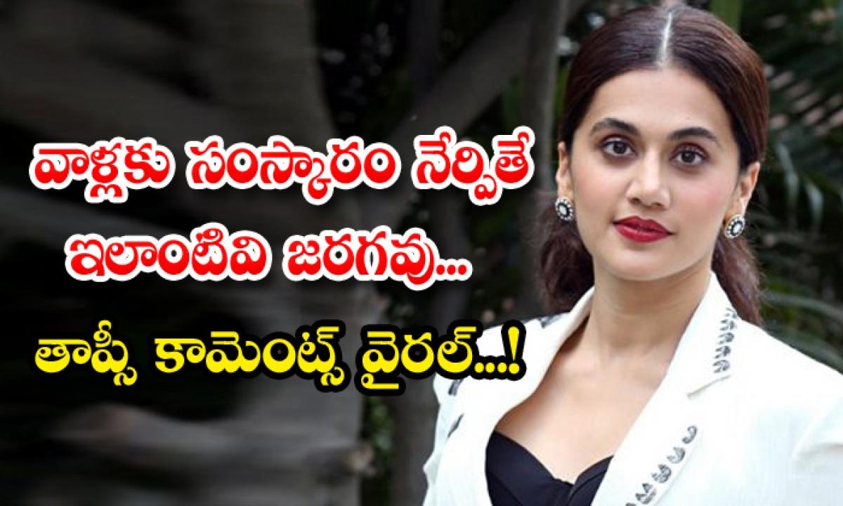 Taapsee Annabelle Sethupathi Movie Promotions-వాళ్లకు సంస్కారం నేర్పితే ఇలాంటివి జరగవు.. తాప్సీ కామెంట్స్ వైరల్-Latest News - Telugu-Telugu Tollywood Photo Image-TeluguStop.com