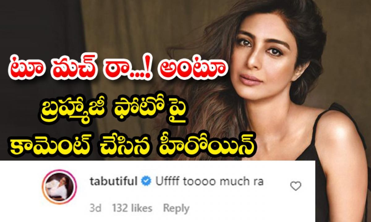 Veteran Heroine Tabu Comments On Brahmaji Photo Viral-TeluguStop.com