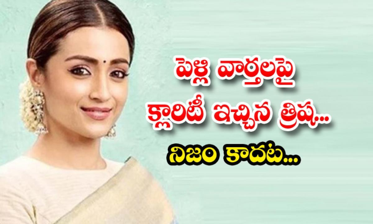 Telugu Heroine Trisha Pr Team Gives Clarity About Trisha Marriage-పెళ్లి వార్తలపై క్లారిటీ ఇచ్చిన త్రిష… నిజం కాదట….-Latest News - Telugu-Telugu Tollywood Photo Image-TeluguStop.com