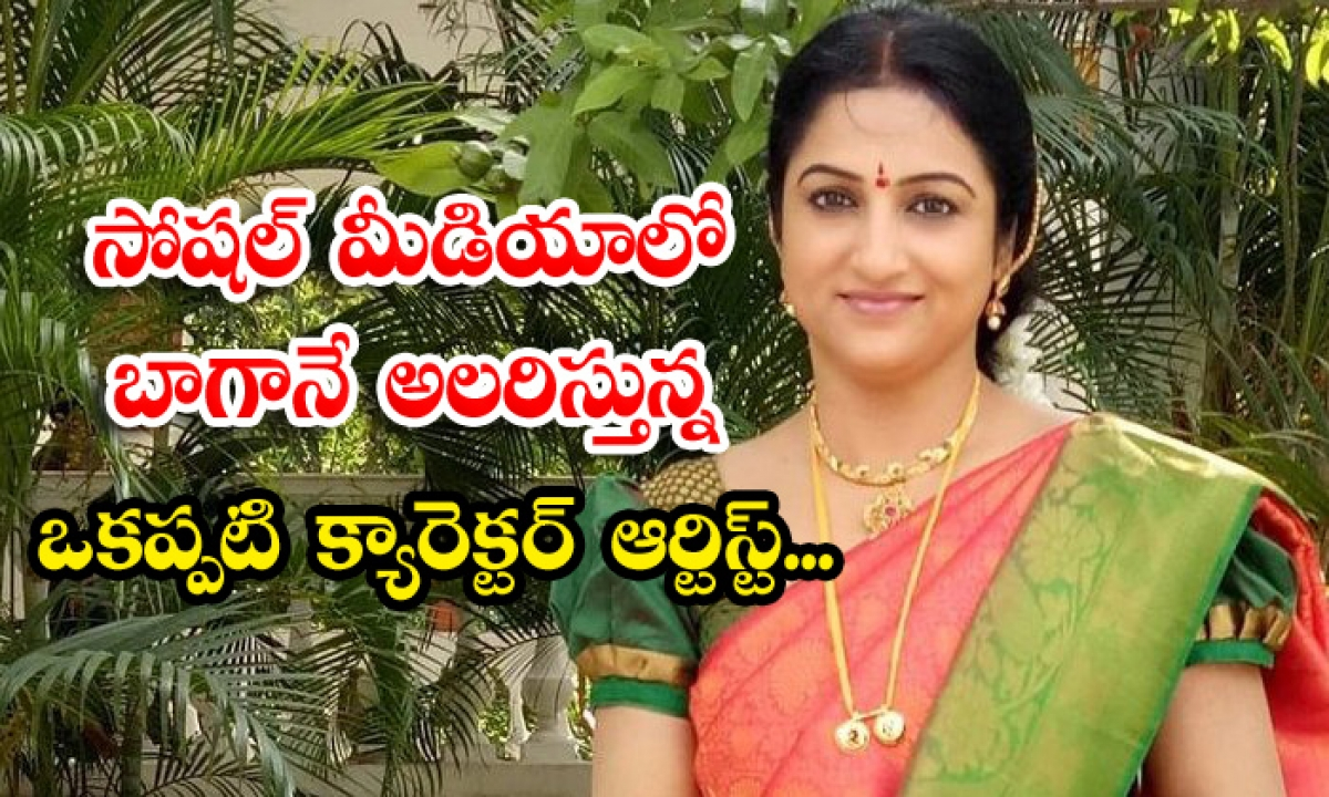 Telugu Veteran Character Artist Varsha Is Attracting With Her Reel Videos-సోషల్ మీడియాలో బాగానే అలరిస్తున్న ఒకప్పటి క్యారెక్టర్ ఆర్టిస్ట్…-Latest News - Telugu-Telugu Tollywood Photo Image-TeluguStop.com