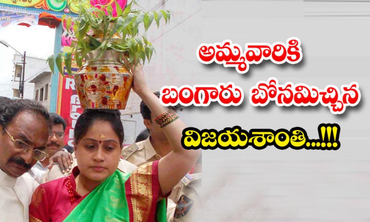 Vijayashanthi Golden Bonam To Jaganmatha Ammavaru-అమ్మవారికి బంగారు బోనమిచ్చిన విజయశాంతి..-General-Telugu-Telugu Tollywood Photo Image-TeluguStop.com