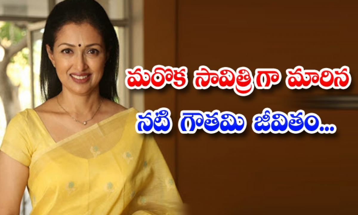 Tollywood Actress Gauthami Real Life Struggles-మరొక సావిత్రిగా మారిన నటి గౌతమి జీవితం..తల్లి పోయాక సర్వం కోల్పోయింది-Latest News - Telugu-Telugu Tollywood Photo Image-TeluguStop.com