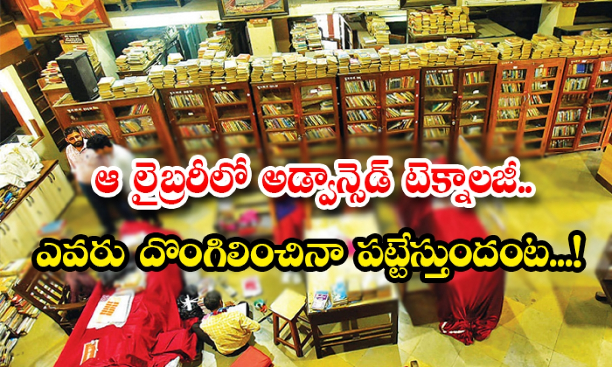 Advanced Technology In The Library Whoever Steals It Will Be Punished-ఆ లైబ్రరీలో అడ్వాన్సెడ్ టెక్నాలజీ.. ఎవరు దొంగిలించినా పట్టేస్తుందంట…-General-Telugu-Telugu Tollywood Photo Image-TeluguStop.com