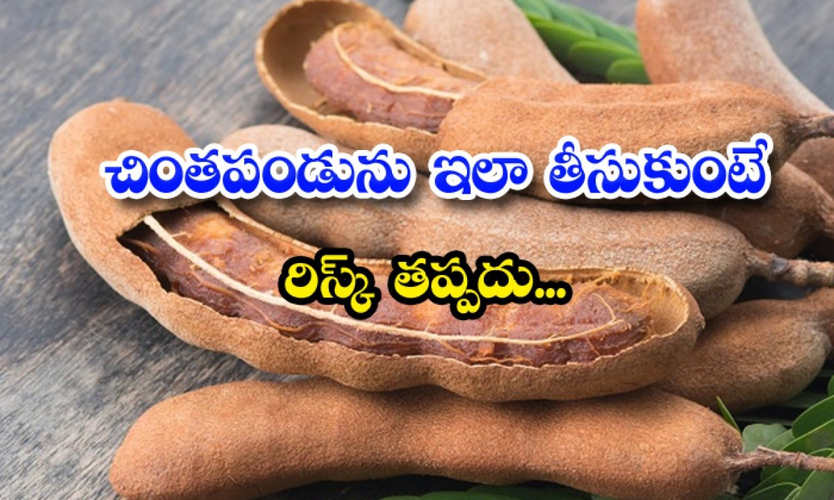 Side Effects Of Over Using Tamarind-TeluguStop.com