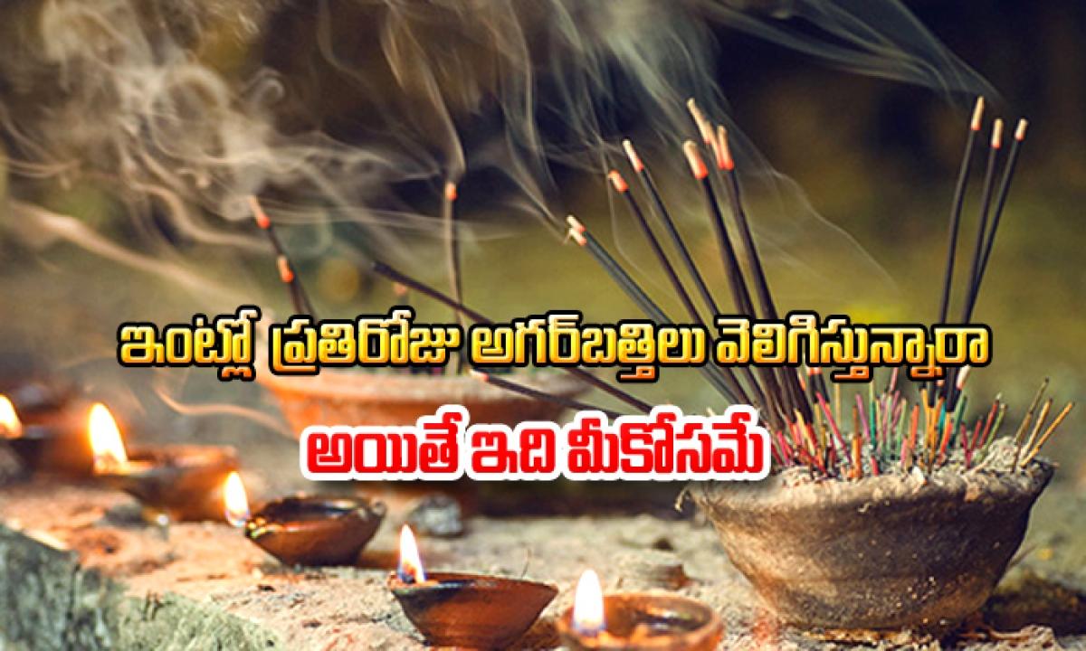 Agarbatti Smoke Is Injurious To Health-TeluguStop.com
