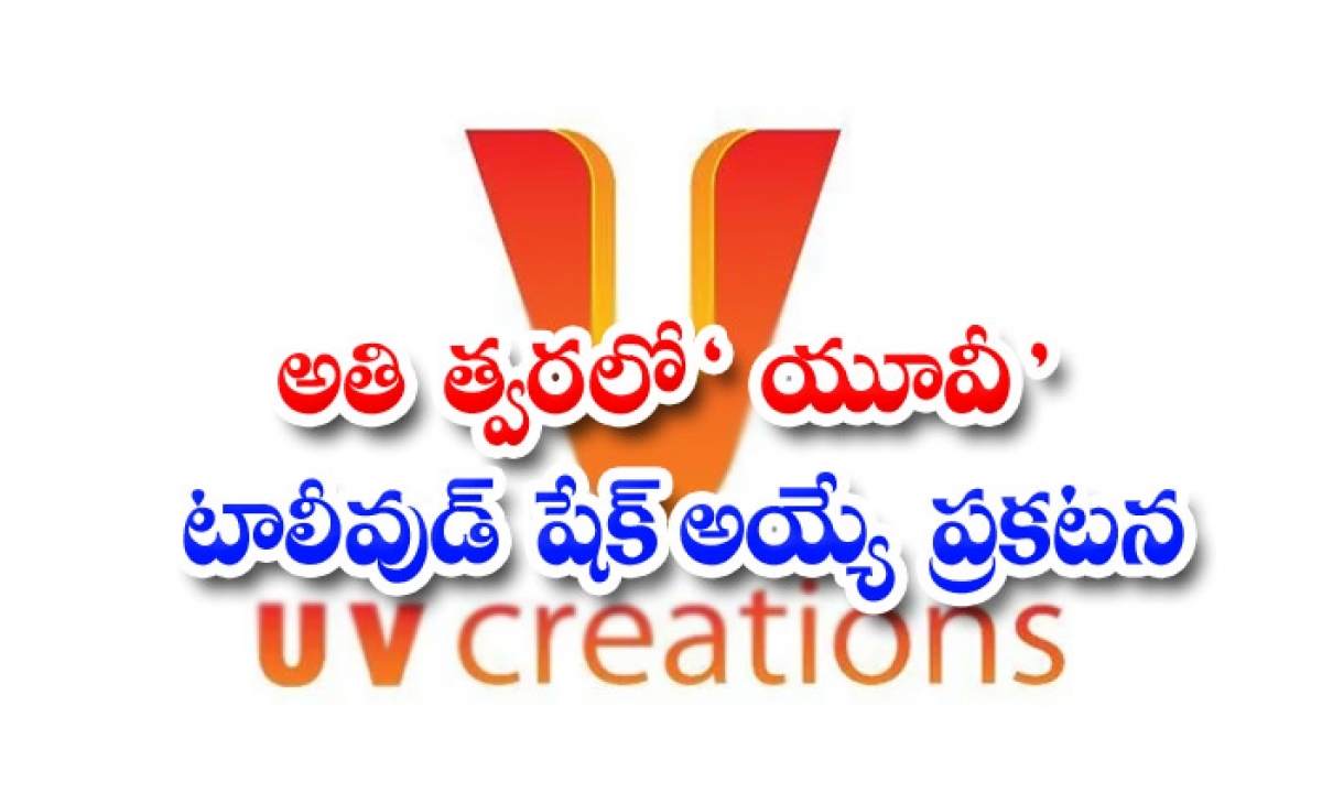 Prabhas Home Banner Uv Creations Coming With Ott Platform-TeluguStop.com