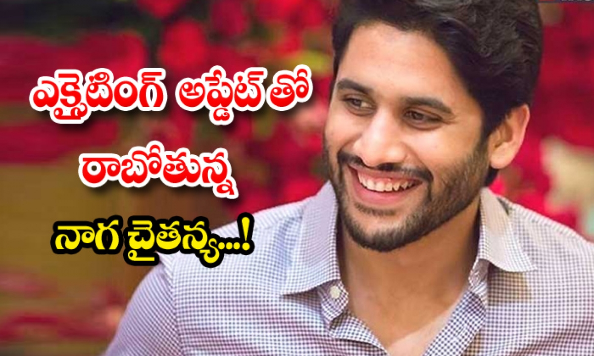 Exciting Announcement By Naga Chaitanya-TeluguStop.com