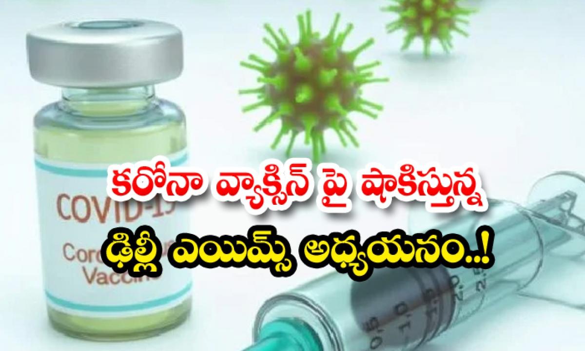 Delhi Aims Study On Corona Vaccines Covaxin Covishield-TeluguStop.com