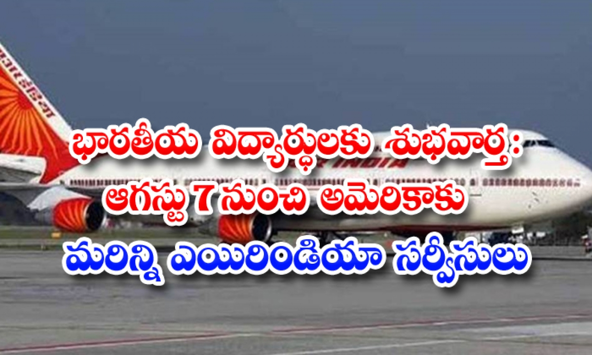 Air India To Increase Flight Frequency To Us From August 7 As Demand From Students Grows-భారతీయ విద్యార్ధులకు శుభవార్త: ఆగస్టు 7 నుంచి అమెరికాకు మరిన్ని ఎయిరిండియా సర్వీసులు-Latest News - Telugu-Telugu Tollywood Photo Image-TeluguStop.com