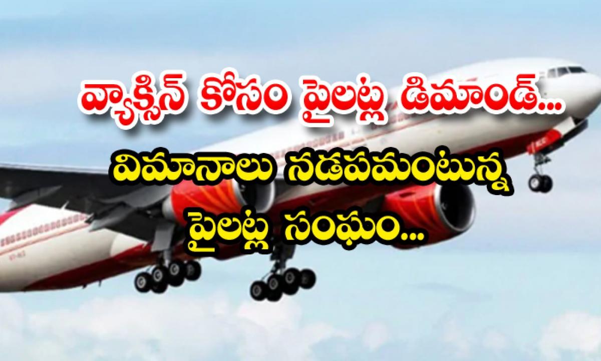 Airindia Pilots Demand For Corona Vaccination-TeluguStop.com