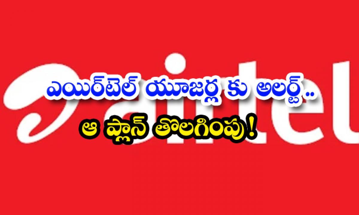 Airtel Discontinues Its Prepaid Rs 49 Plan And Revised Rs 79-ఎయిర్టెల్ యూజర్లకు అలర్ట్.. ఆ ప్లాన్ తొలగింపు-General-Telugu-Telugu Tollywood Photo Image-TeluguStop.com