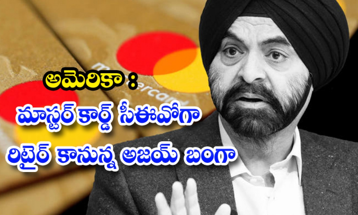 Ajay Banga To Retire From Mastercard-అమెరికా: మాస్టర్కార్డ్ సీఈవోగా రిటైర్ కానున్న అజయ్ బంగా-Latest News - Telugu-Telugu Tollywood Photo Image-TeluguStop.com