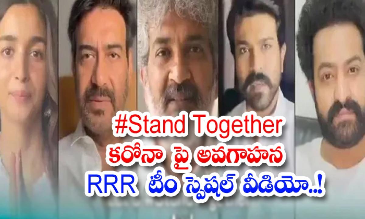#standtogether కరోనాపై అవగాహన Rrr టీం స్పెషల్ వీడియో..!-TeluguStop.com