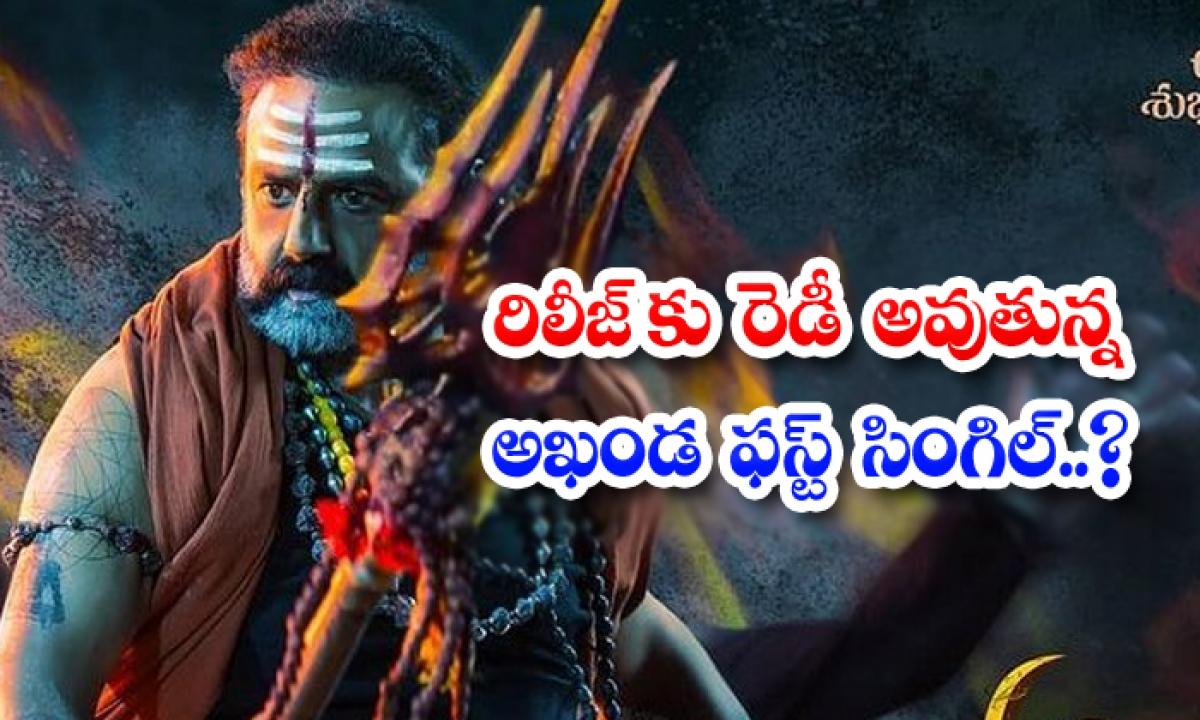 Balayya Akhanda Movie First Single Released Soon-TeluguStop.com