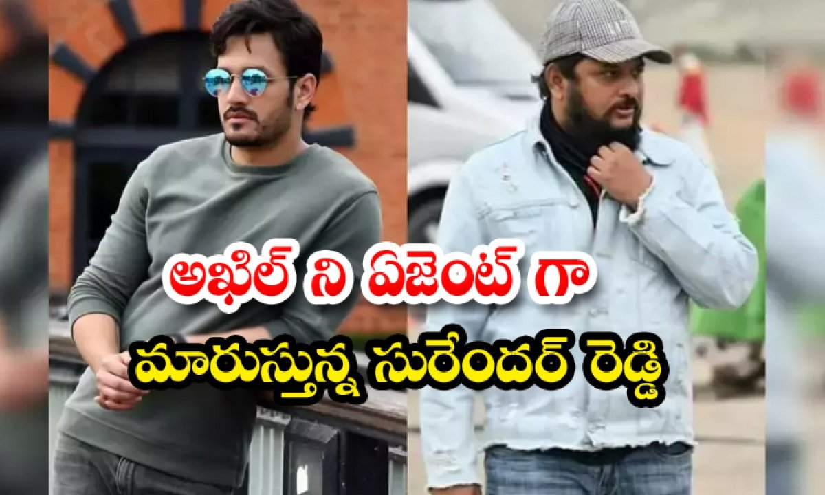 Surender Reddy Plan Spy Thriller With Akhil-TeluguStop.com