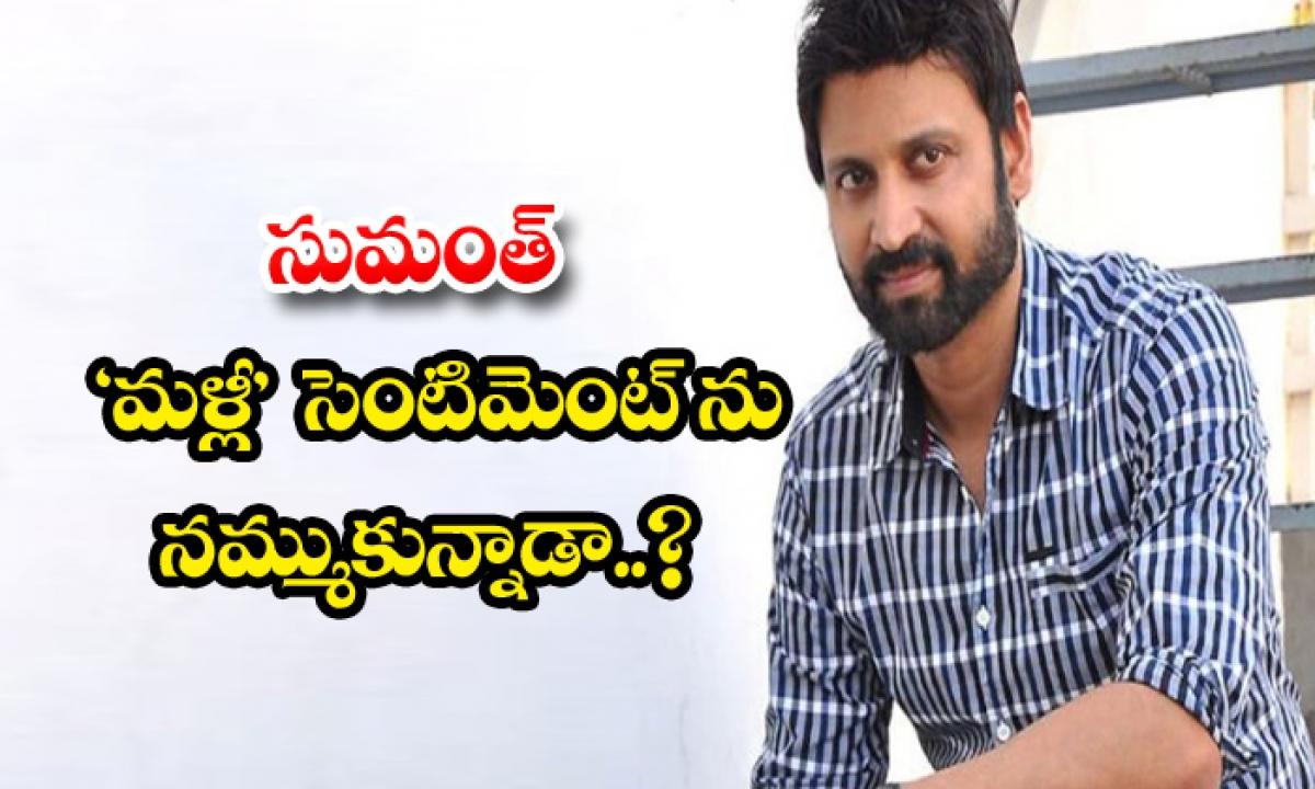 Sumanth Malli Sentiment For His Next Movie Malli Modalaindi-సుమంత్ మళ్లీ' సెంటిమెంట్ ను నమ్ముకున్నాడా..-Latest News - Telugu-Telugu Tollywood Photo Image-TeluguStop.com