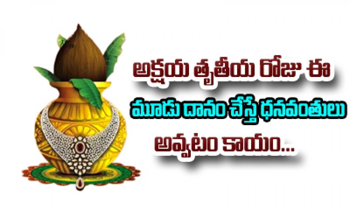 Akshaya Tritiya Importance-అక్షయ తృతీయ రోజు ఈ మూడు దానం చేస్తే ధనవంతులు అవ్వటం ఖాయం-General-Telugu-Telugu Tollywood Photo Image-TeluguStop.com