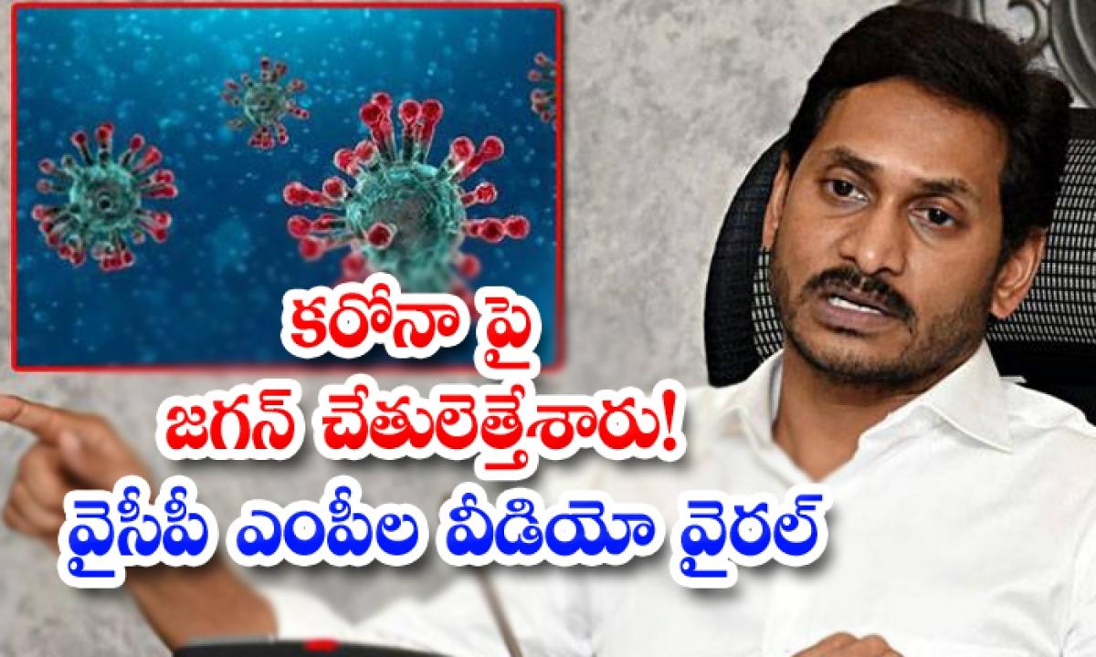 Ysrcp Leaders Sensation Coments On Jagan-కరోనా పై జగన్ చేతులెత్తేశారు వైసీపీ ఎంపీల వీడియో వైరల్-Political-Telugu Tollywood Photo Image-TeluguStop.com