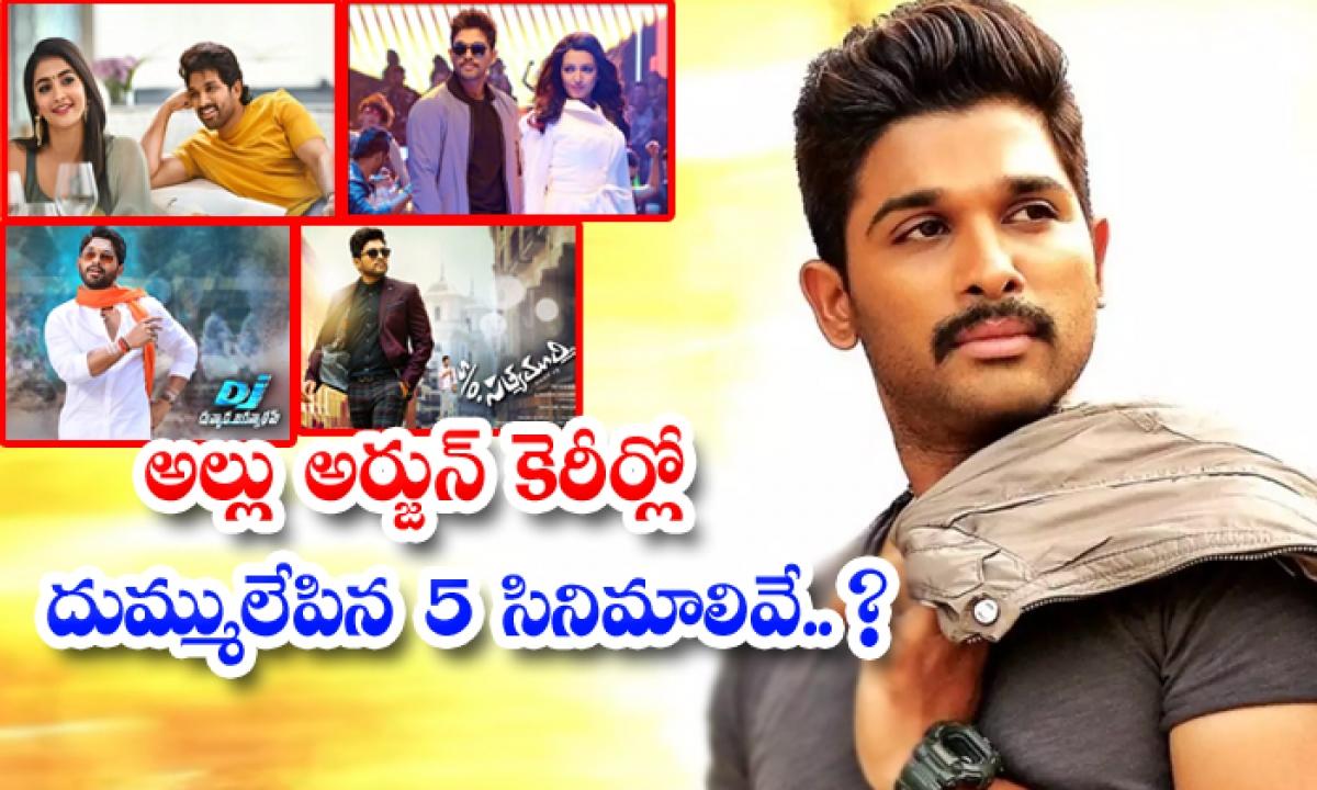 Star Hero Allu Arjun Top 5 Movies List-TeluguStop.com