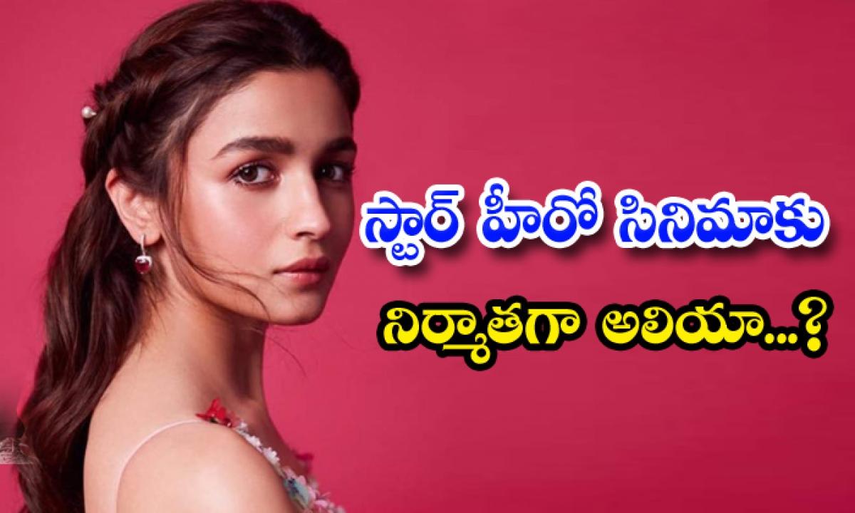 Rrr Beauty As Producer For Star Hero Movie-స్టార్ హీరో సినిమాకు నిర్మాతగా అలియా -Latest News - Telugu-Telugu Tollywood Photo Image-TeluguStop.com