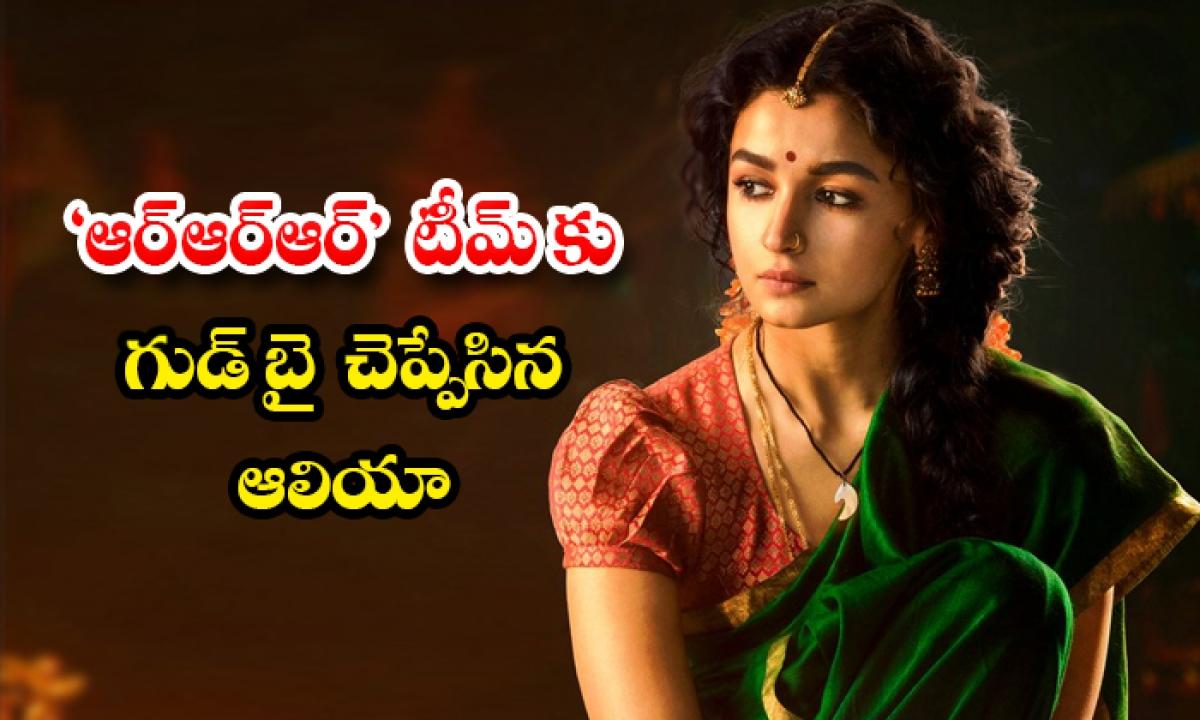 Alia Bhatt Rrr Movie Shooting Update-ఆర్ఆర్ఆర్' టీమ్ కు గుడ్ బై చెప్పేసిన ఆలియా-Latest News - Telugu-Telugu Tollywood Photo Image-TeluguStop.com