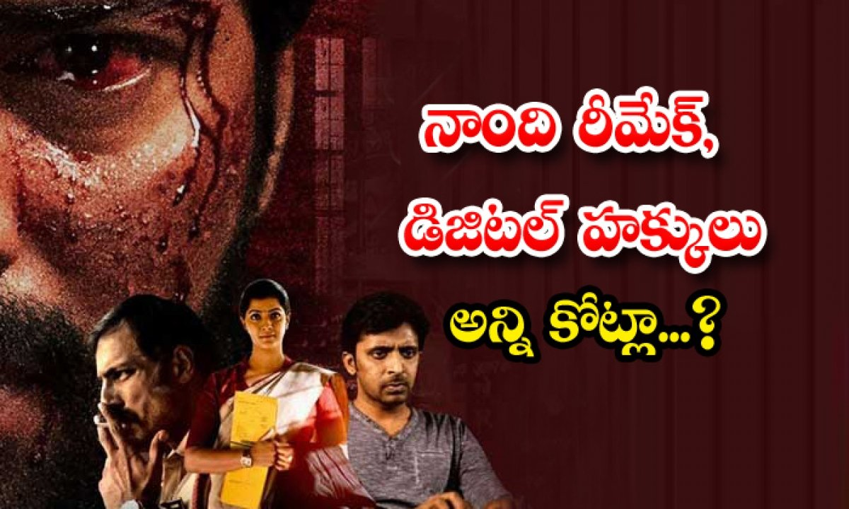 Naandi Movie Remake Digital Rights Details-TeluguStop.com
