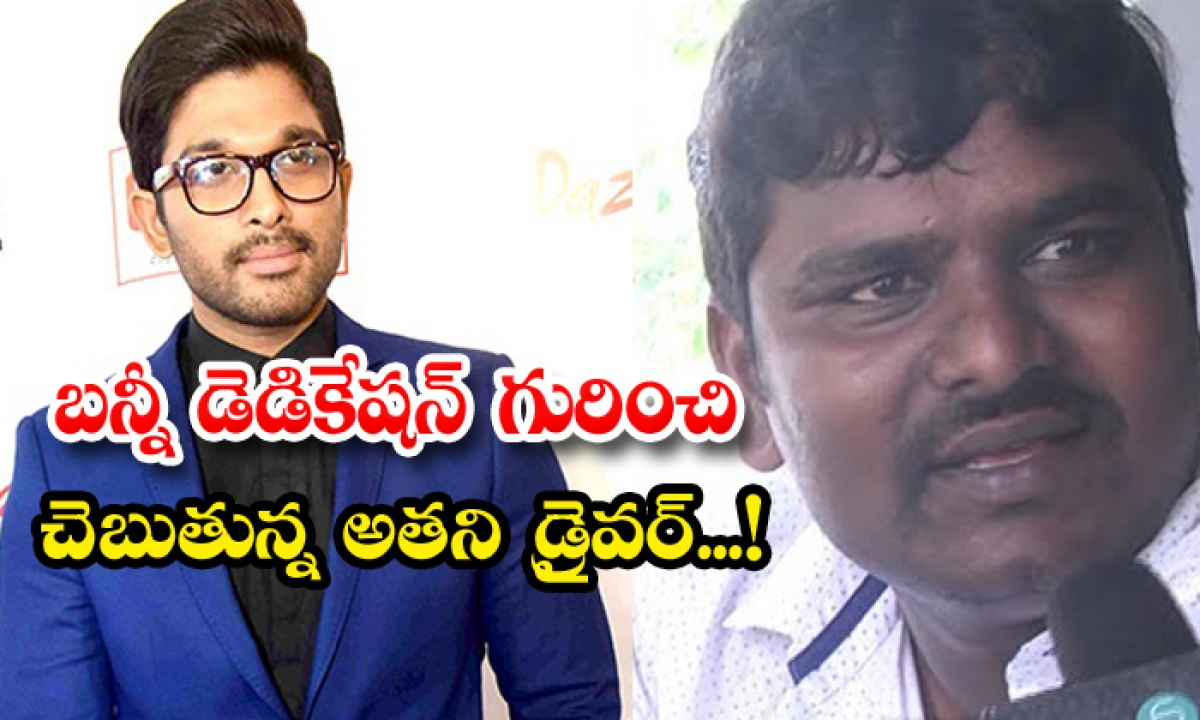 His Driver Talking About Bunny Dedication-TeluguStop.com