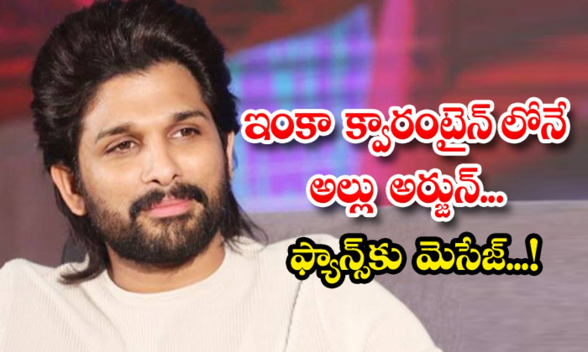 Allu Arjun Special Message To His Fans About Corona Update-TeluguStop.com