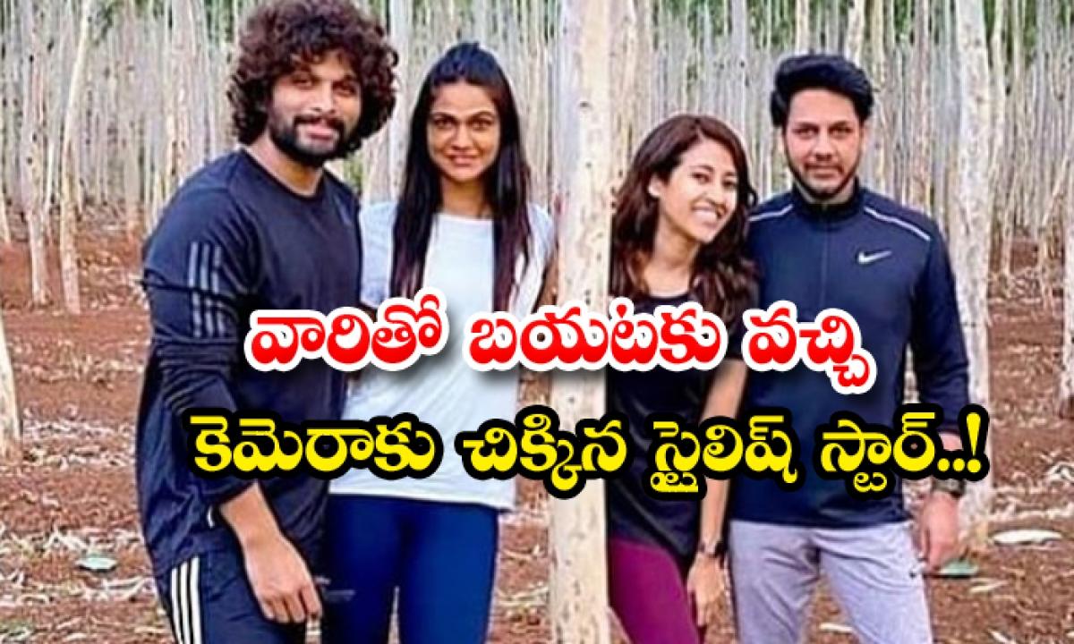 Stylish Star Allu Arjun New Hair Style Look Wife Sneha-వైరల్: వారితో బయటకు వచ్చి కెమెరాకు చిక్కిన స్టైలిష్ స్టార్-Movie-Telugu Tollywood Photo Image-TeluguStop.com