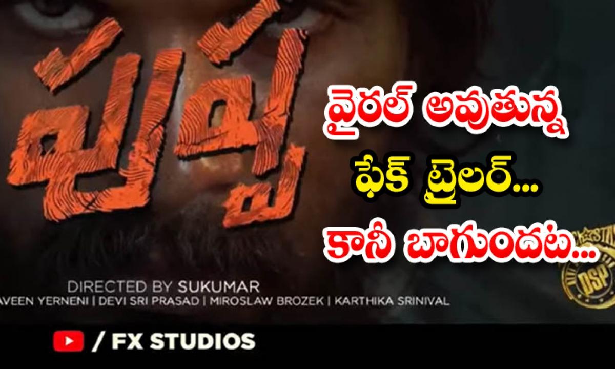 Allu Arjun Pushpa Movie Fake Trailer Viral In Facebook-వైరల్ అవుతున్న పుష్ప ఫేక్ ట్రైలర్… కానీ బాగుందట…-Latest News - Telugu-Telugu Tollywood Photo Image-TeluguStop.com