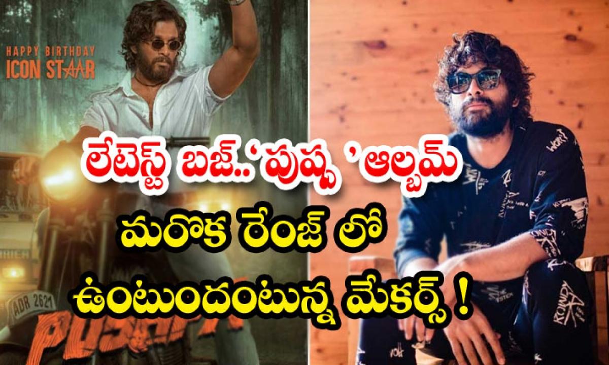 Allu Arjun Pushpa Movie Latest Update-లేటెస్ట్ బజ్.. పుష్ప' ఆల్బమ్ మరొక రేంజ్ లో ఉంటుందంటున్న మేకర్స్ -General-Telugu-Telugu Tollywood Photo Image-TeluguStop.com