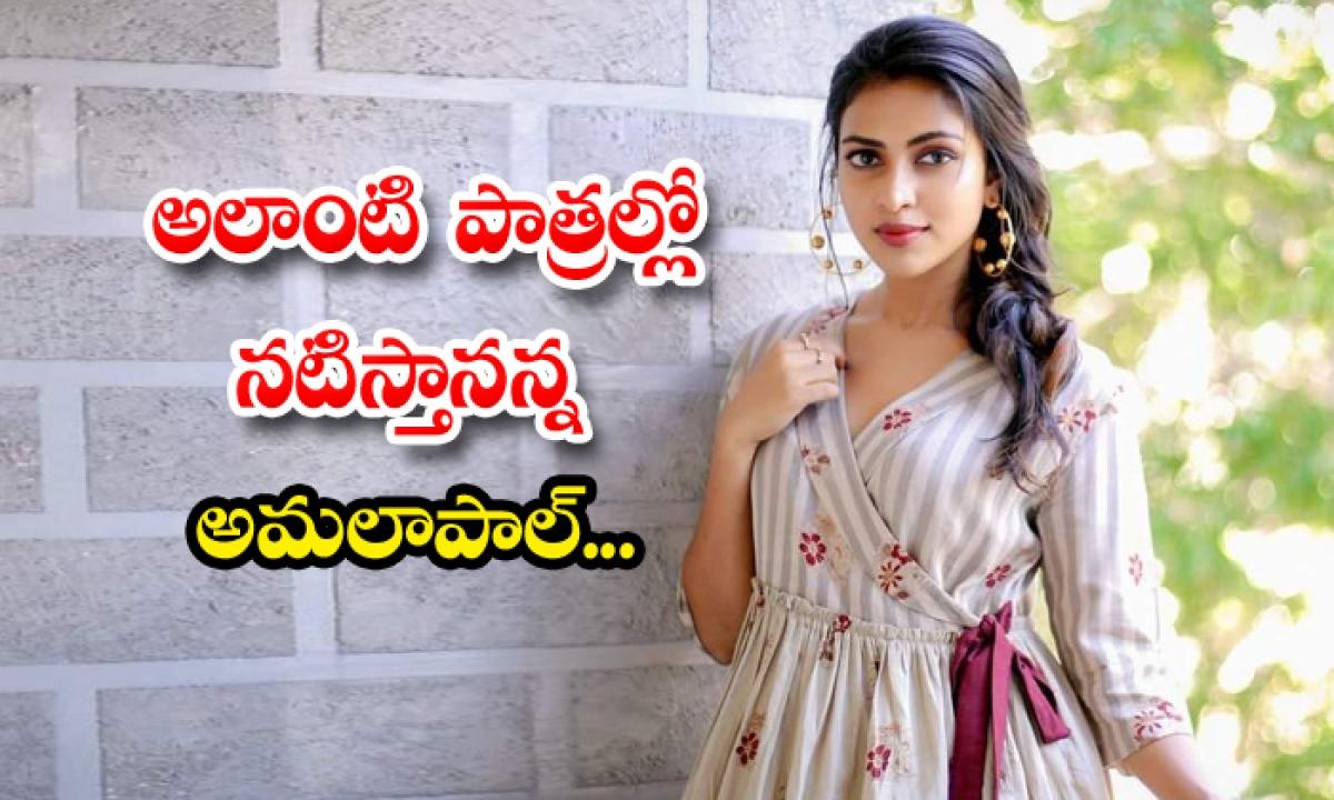 Amala Paul No Conditions For Romantic Scenes-TeluguStop.com