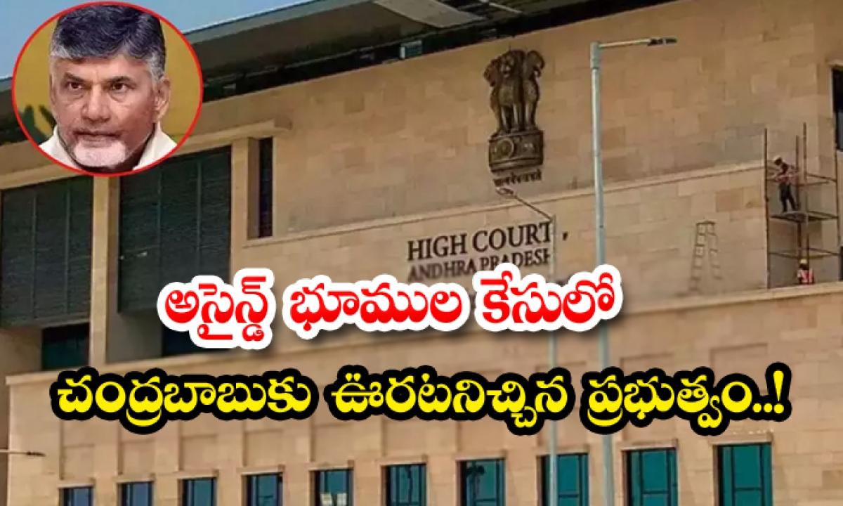 High Court Stays Chandrababu In Amaravati Assigned Land Case-TeluguStop.com