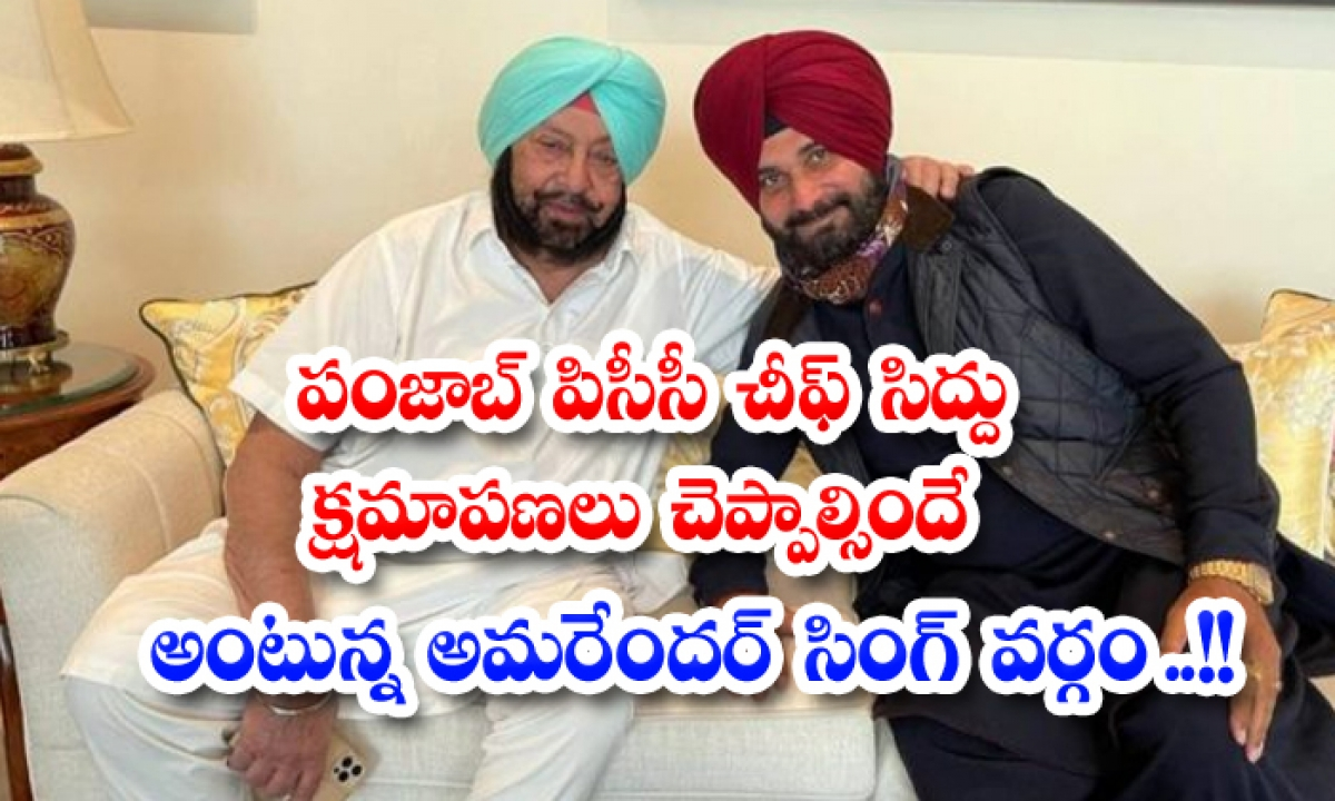 Amarinder Singh Faction Says Punjabi Cc Chief Sidhu Should Apologize-పంజాబీ పిసీసీ చీఫ్ సిద్దు క్షమాపణలు చెప్పాల్సిందే అంటున్న అమరేందర్ సింగ్ వర్గం..-General-Telugu-Telugu Tollywood Photo Image-TeluguStop.com