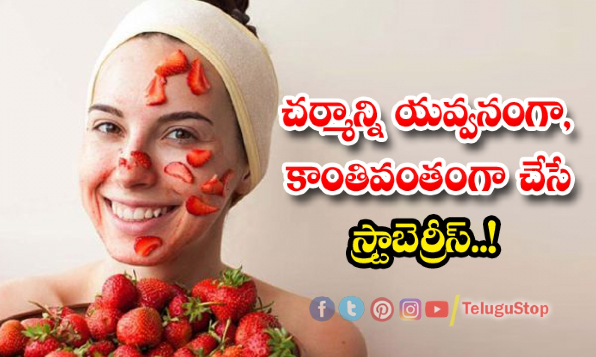 Wonderful Beauty Tips With Strawberries For Glowing Skin-చర్మాన్ని యవ్వనంగా, కాంతివంతంగా చేసే స్ట్రాబెర్రీస్-Telugu Health - తెలుగు హెల్త్ టిప్స్ ,చిట్కాలు-Telugu Tollywood Photo Image-TeluguStop.com