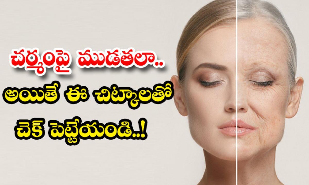 How To Get Rid Of Wrinkles On Face-చర్మంపై ముడతలా.. అయితే ఈ చిట్కాలతో చెక్ పెట్టేయండి-Latest News - Telugu-Telugu Tollywood Photo Image-TeluguStop.com