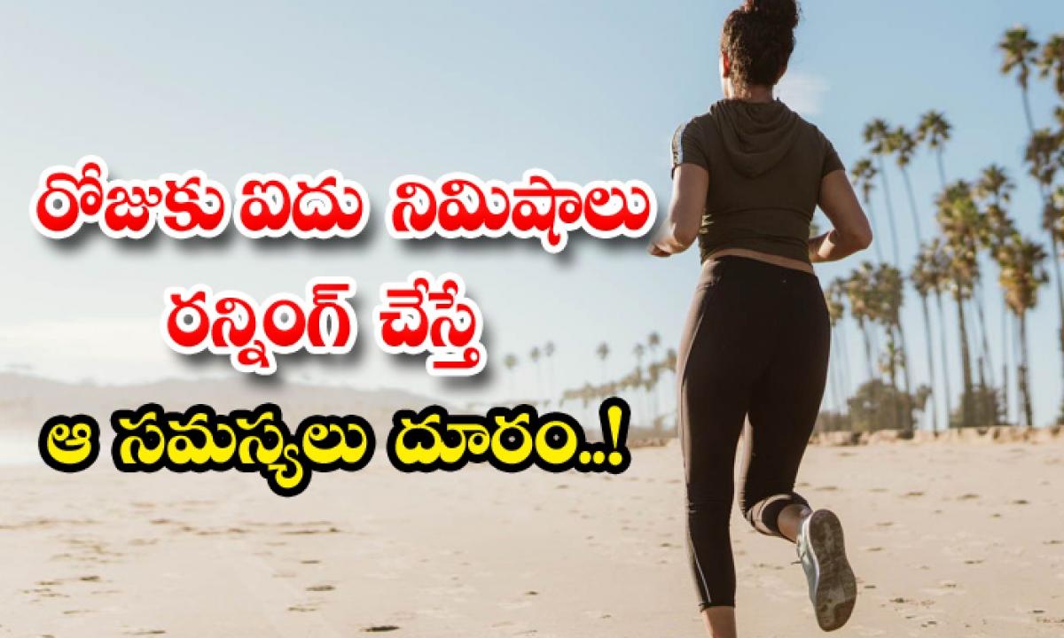 Health Benefits Of Running Five Minutes A Day-రోజుకు ఐదు నిమిషాలు రన్నింగ్ చేస్తే ఆ సమస్యలు దూరం-Latest News - Telugu-Telugu Tollywood Photo Image-TeluguStop.com