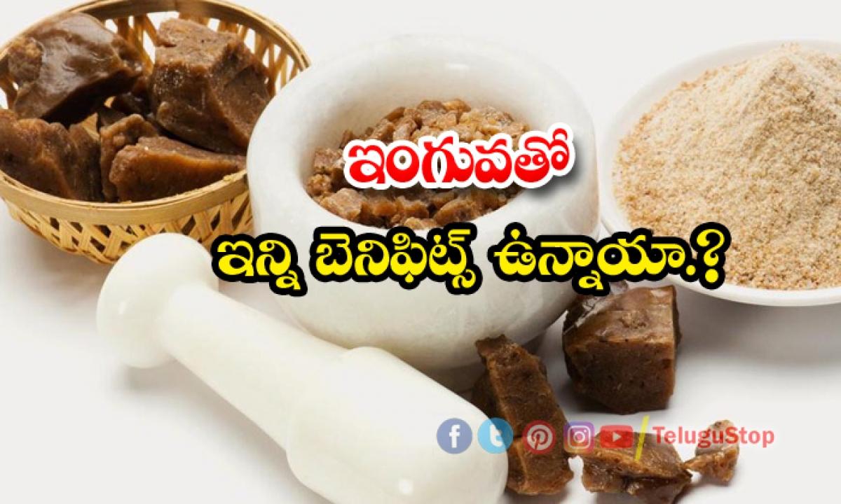 Amazing Health Benefits Of Asafoetida-వామ్మో.. ఇంగువతో ఇన్ని బెనిఫిట్స్ ఉన్నాయా-Telugu Health-Telugu Tollywood Photo Image-TeluguStop.com