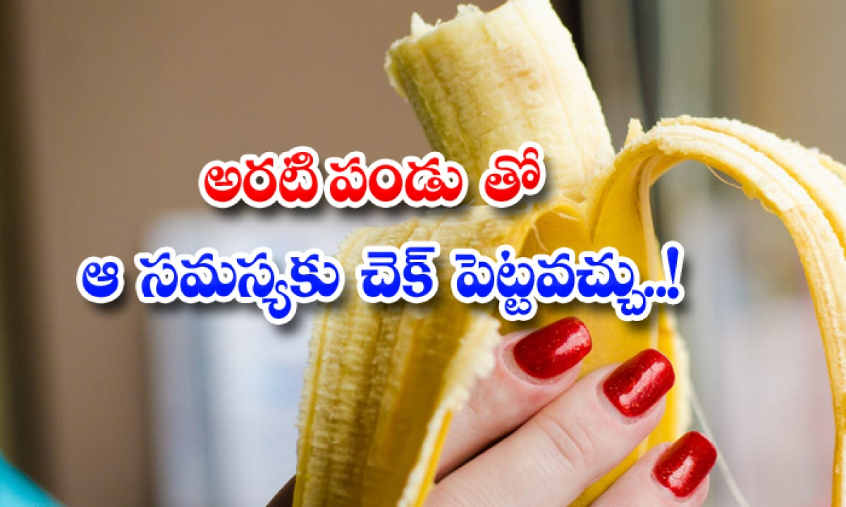 Health Benefits Of Eating Banana-అరటి పండుతో ఆ సమస్యకు చెక్ పెట్టవచ్చు-Latest News - Telugu-Telugu Tollywood Photo Image-TeluguStop.com