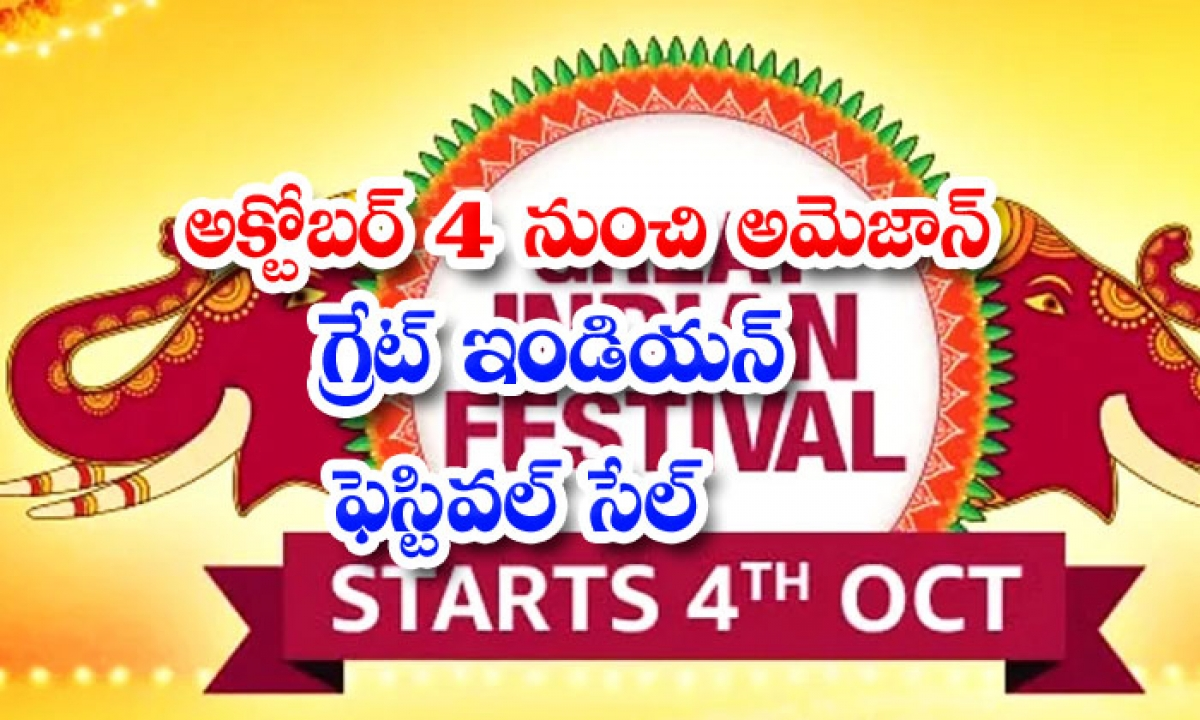 Amazon Great Indian Festival Sale From October 4th-అక్టోబర్ 4 నుంచి అమెజాన్ గ్రేట్ ఇండియన్ ఫెస్టివల్ సేల్-Business - Telugu-Telugu Tollywood Photo Image-TeluguStop.com