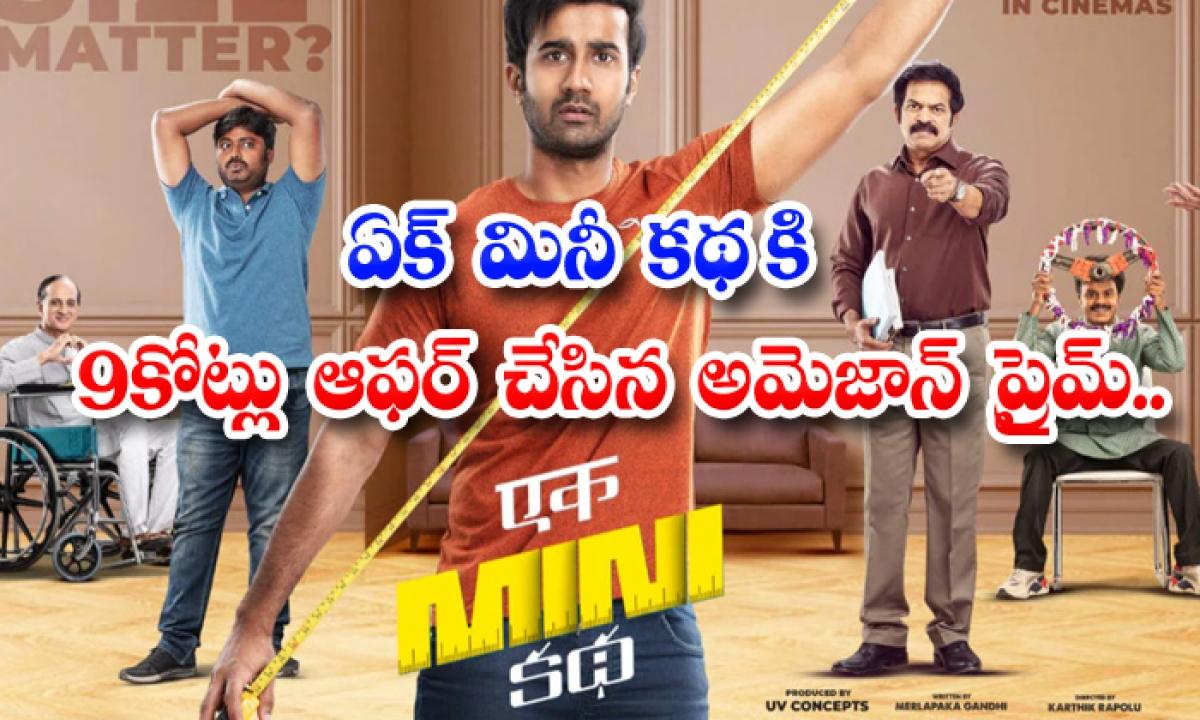 Amazon Prime Gives 9 Crore Offer To Ek Mini Katha Movie-ఏక్ మినీ కథకి 9 కోట్లు ఆఫర్ చేసిన అమెజాన్ ప్రైమ్-Latest News - Telugu-Telugu Tollywood Photo Image-TeluguStop.com