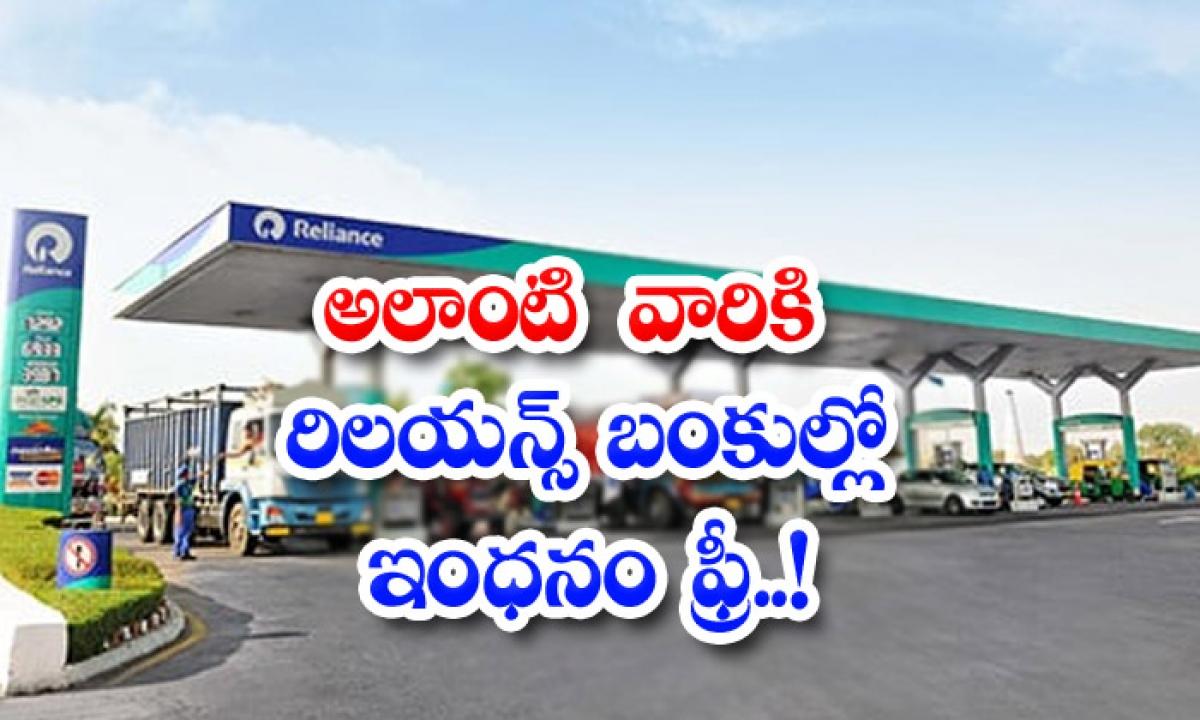 Free Petrole And Diesel For Covid Vehicles Reliance Ind-అలాంటి వారికి రిలయన్స్ బంకుల్లో ఇంధనం ఫ్రీ..-Breaking/Featured News Slide-Telugu Tollywood Photo Image-TeluguStop.com