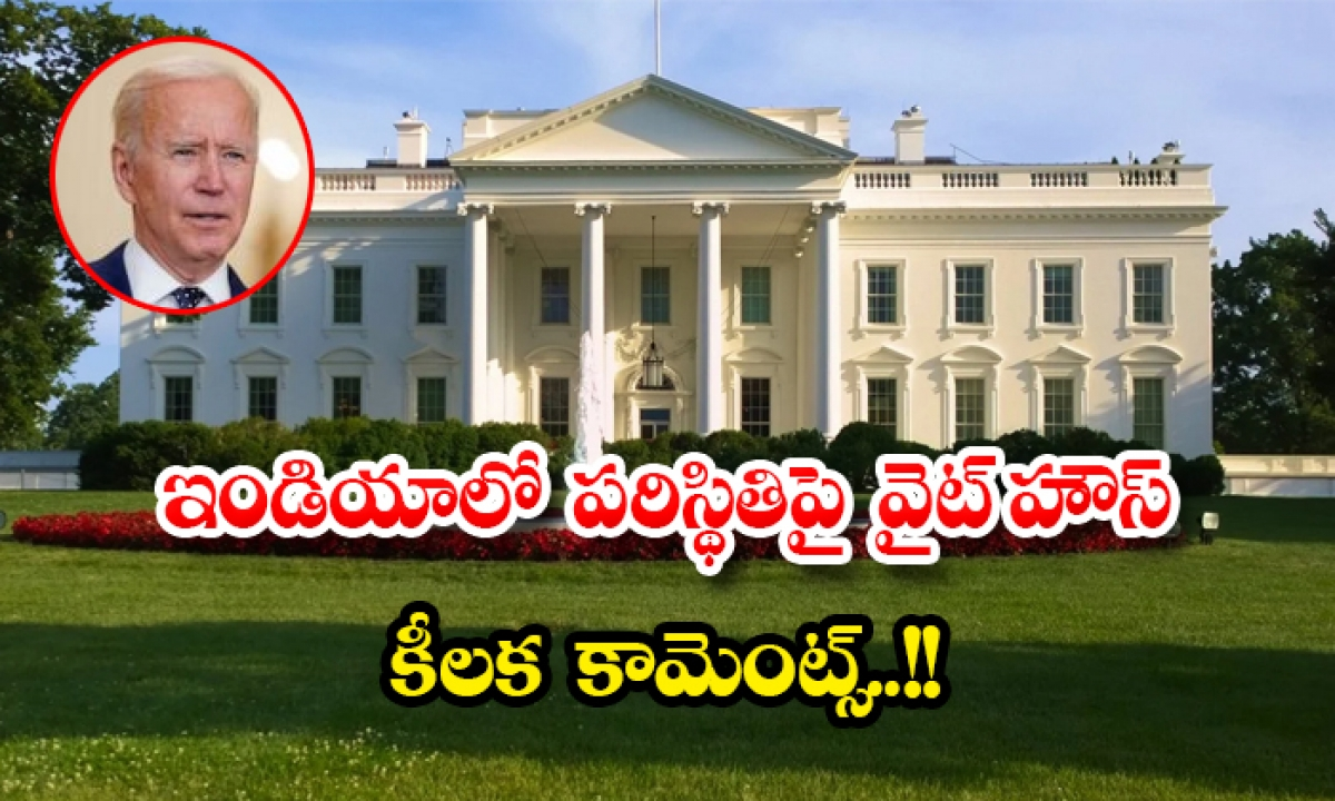 America White House Key Comments On The Situation In India-TeluguStop.com