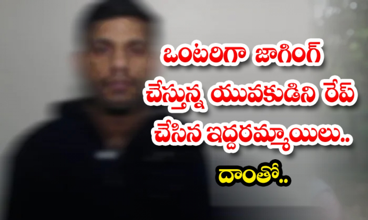 Two Girls Rape Attempt On A Boy In Texas City Park-TeluguStop.com