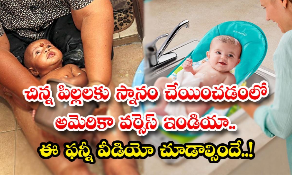 America Vs India In Bathing Babies You Should Watch This Funny Video-చిన్న పిల్లలకు స్నానం చేయించడంలో అమెరికా వర్సెస్ ఇండియా.. ఈ ఫన్నీ వీడియో చూడాల్సిందే..-General-Telugu-Telugu Tollywood Photo Image-TeluguStop.com
